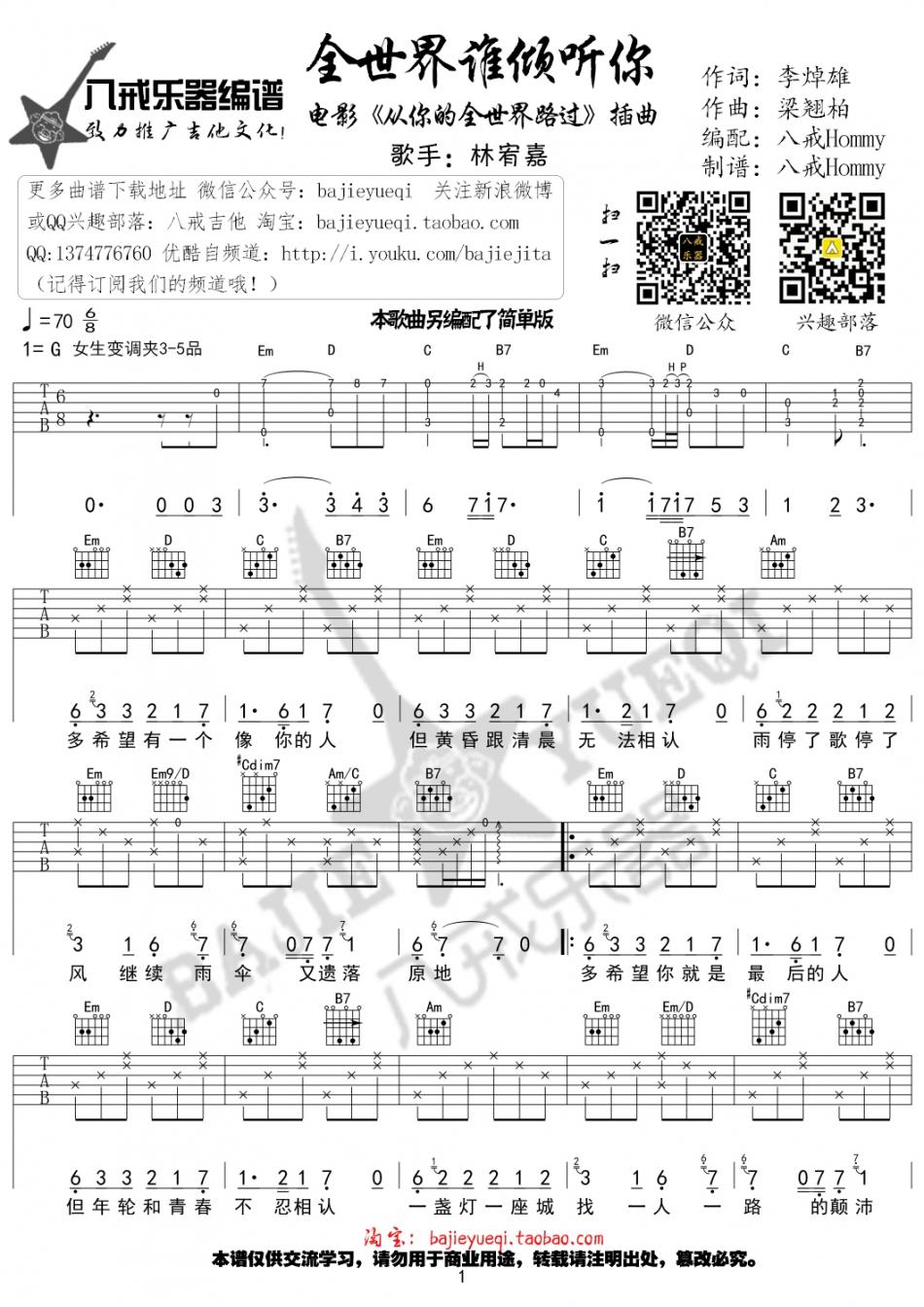 全世界誰傾聽你-林宥嘉-图片吉他谱-1