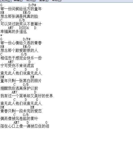 查無此人-林宥嘉-图片吉他谱-1