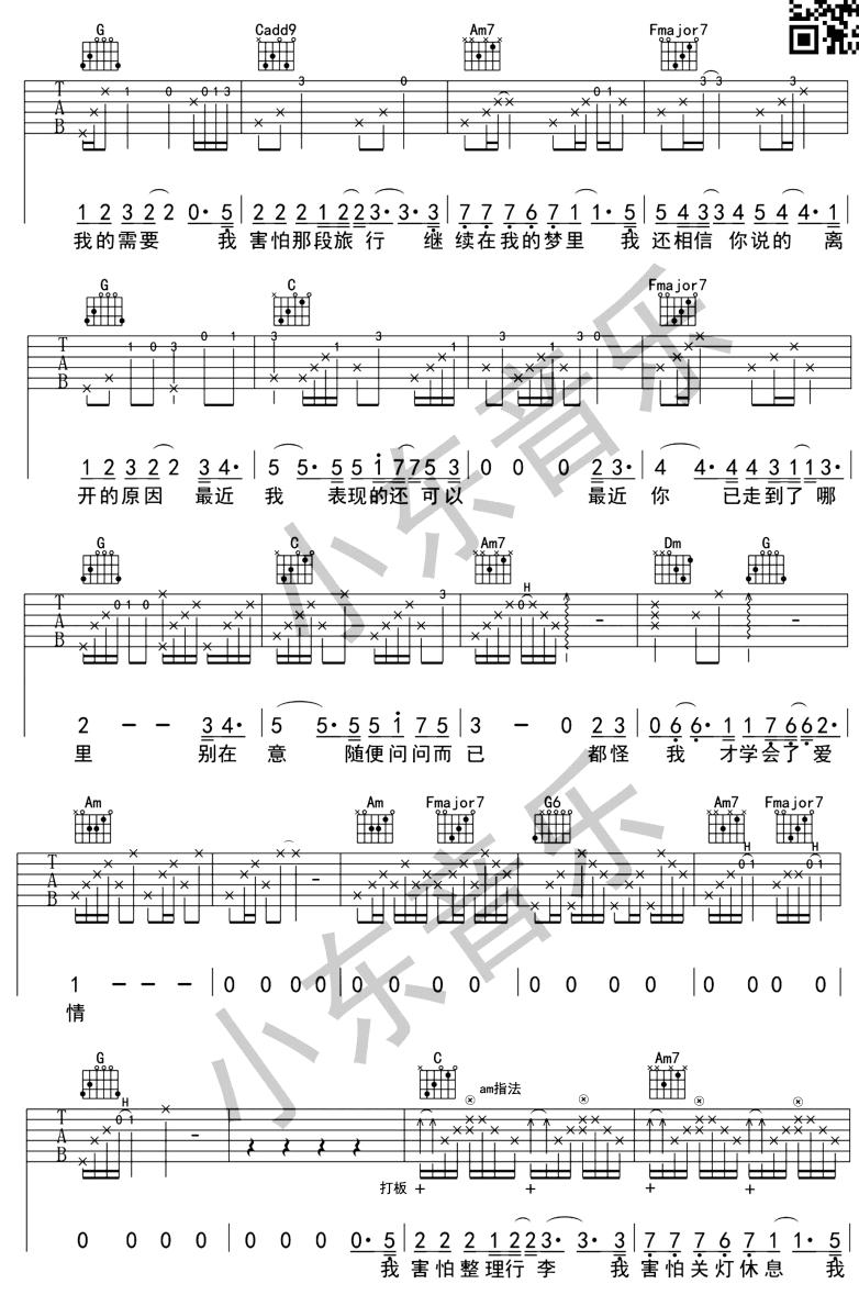 我害怕-薛之謙-图片吉他谱-3