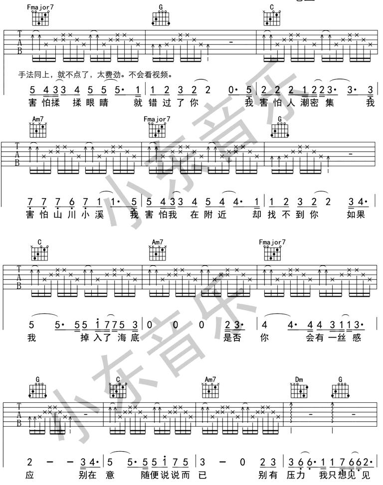 我害怕-薛之謙-图片吉他谱-4