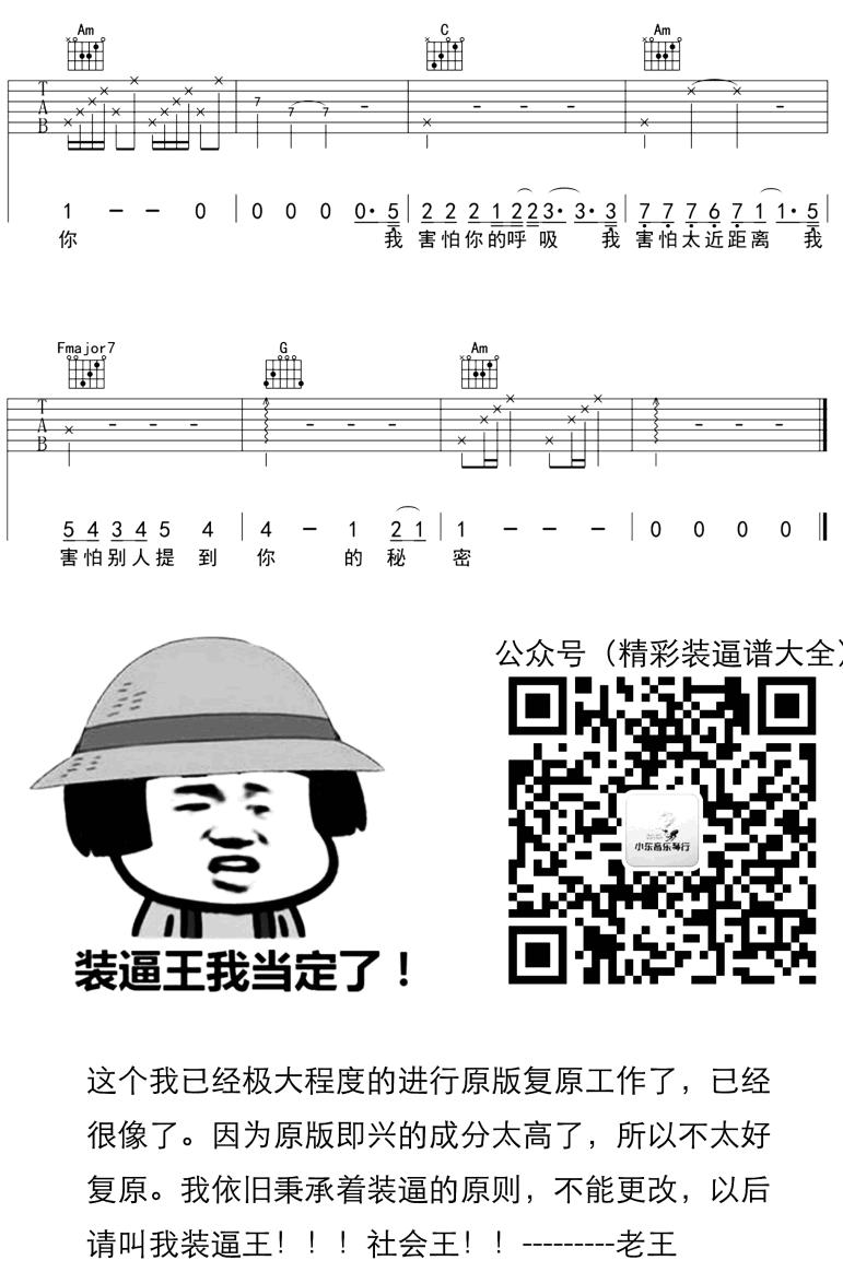 我害怕-薛之謙-图片吉他谱-5