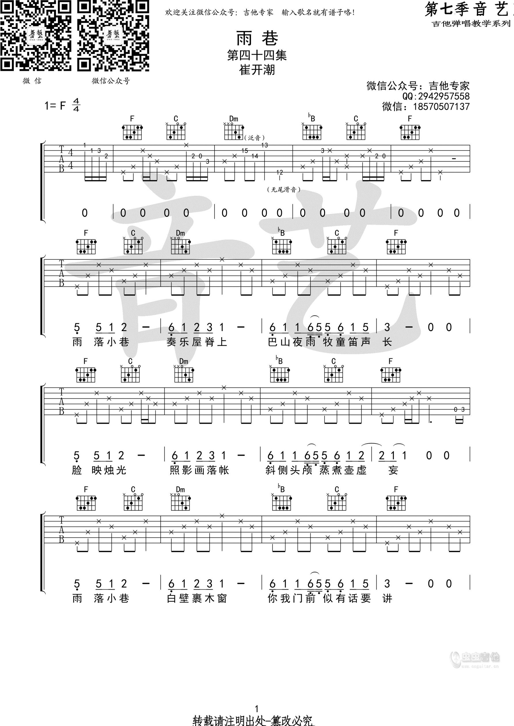 雨巷-崔開潮-图片吉他谱-1