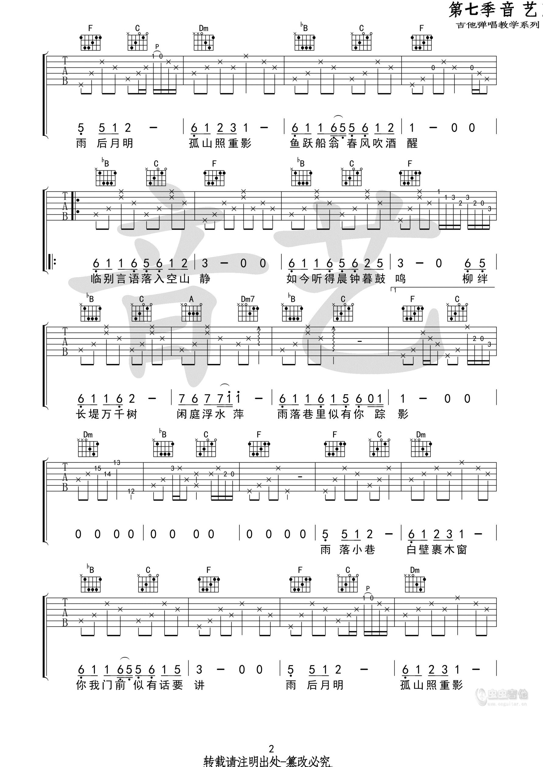 雨巷-崔開潮-图片吉他谱-2