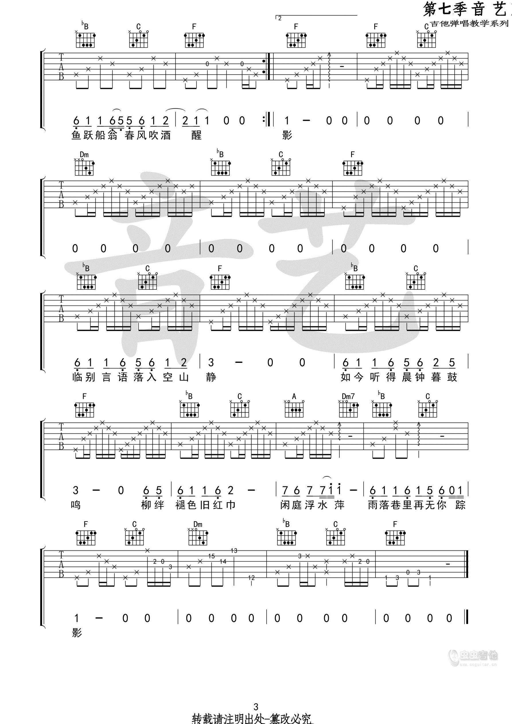 雨巷-崔開潮-图片吉他谱-3