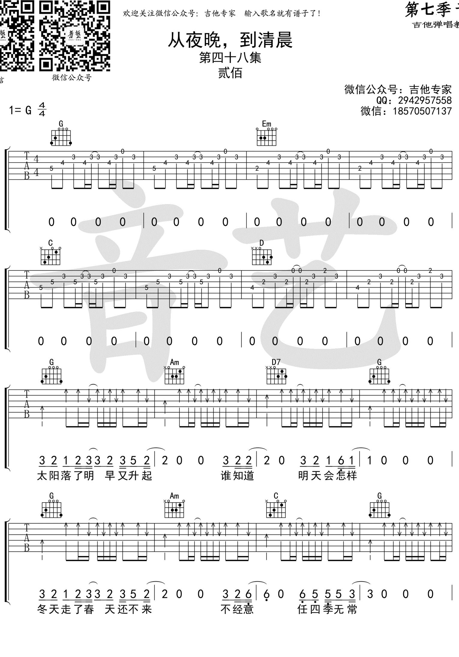 從夜晚到清晨-貳佰-图片吉他谱-1