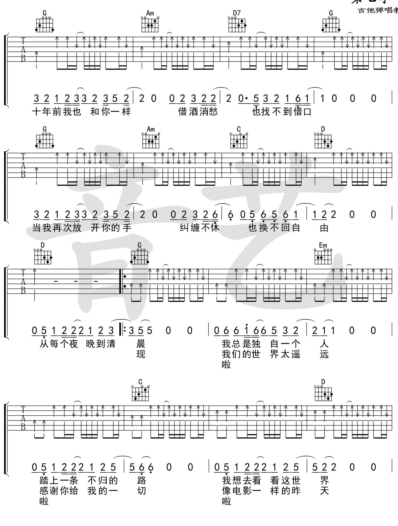 從夜晚到清晨-貳佰-图片吉他谱-2