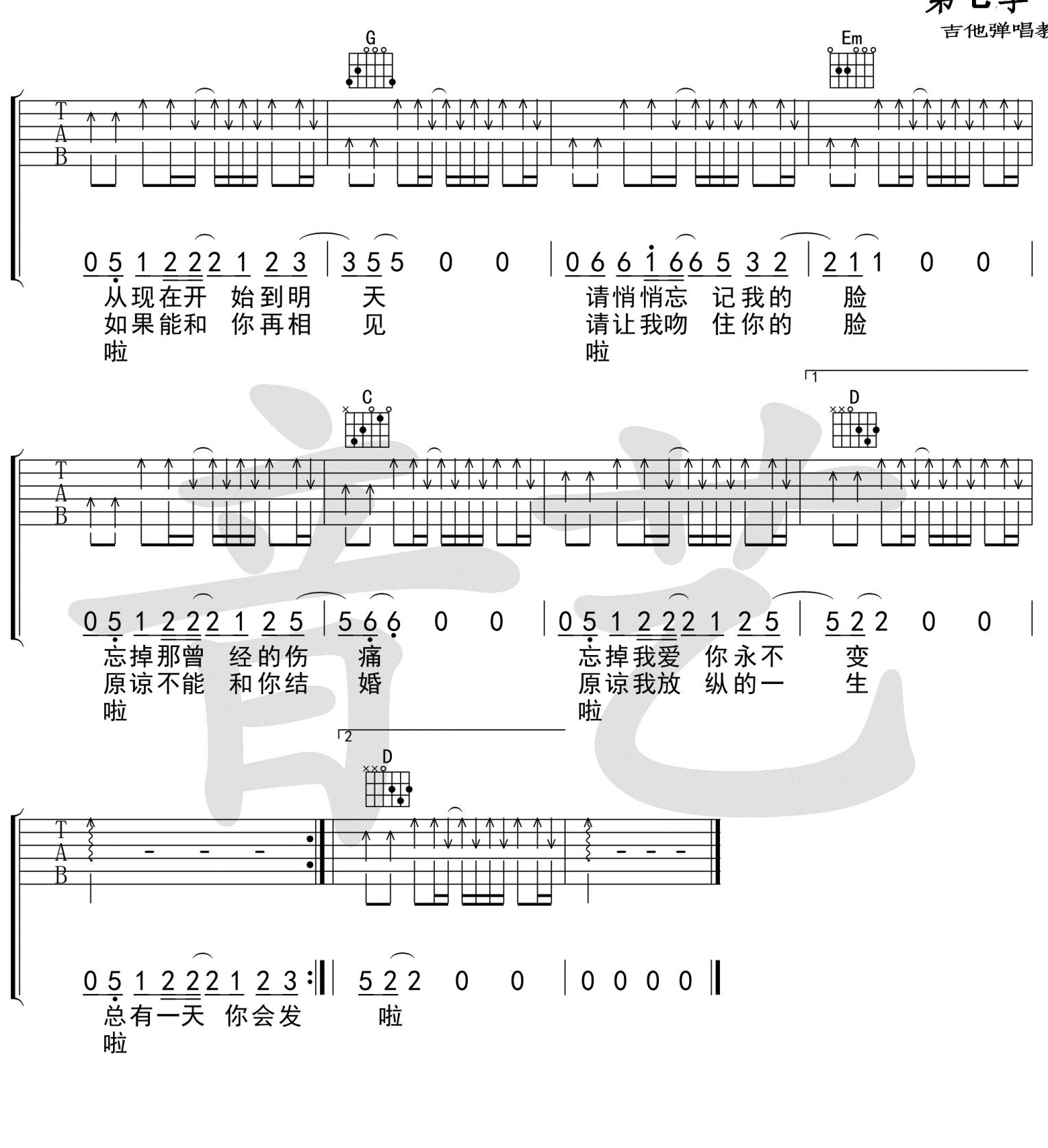 從夜晚到清晨-貳佰-图片吉他谱-3