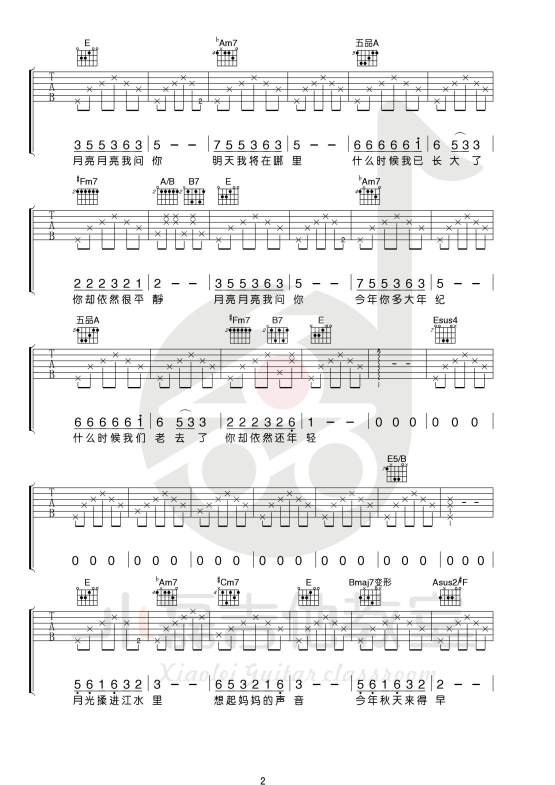 月亮粑粑-趙雷-图片吉他谱-2