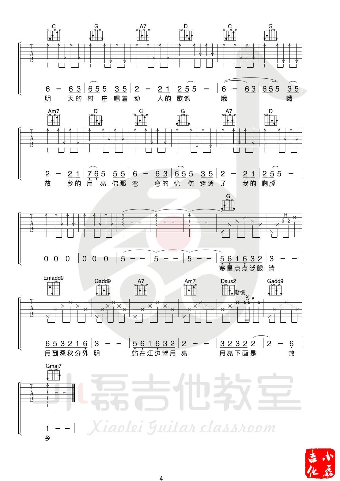 月亮粑粑-趙雷-图片吉他谱-4