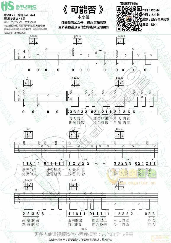 可能否-木小雅-图片吉他谱-1