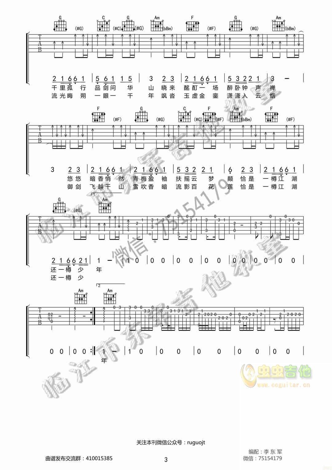 馬步謠-雙笙-图片吉他谱-3