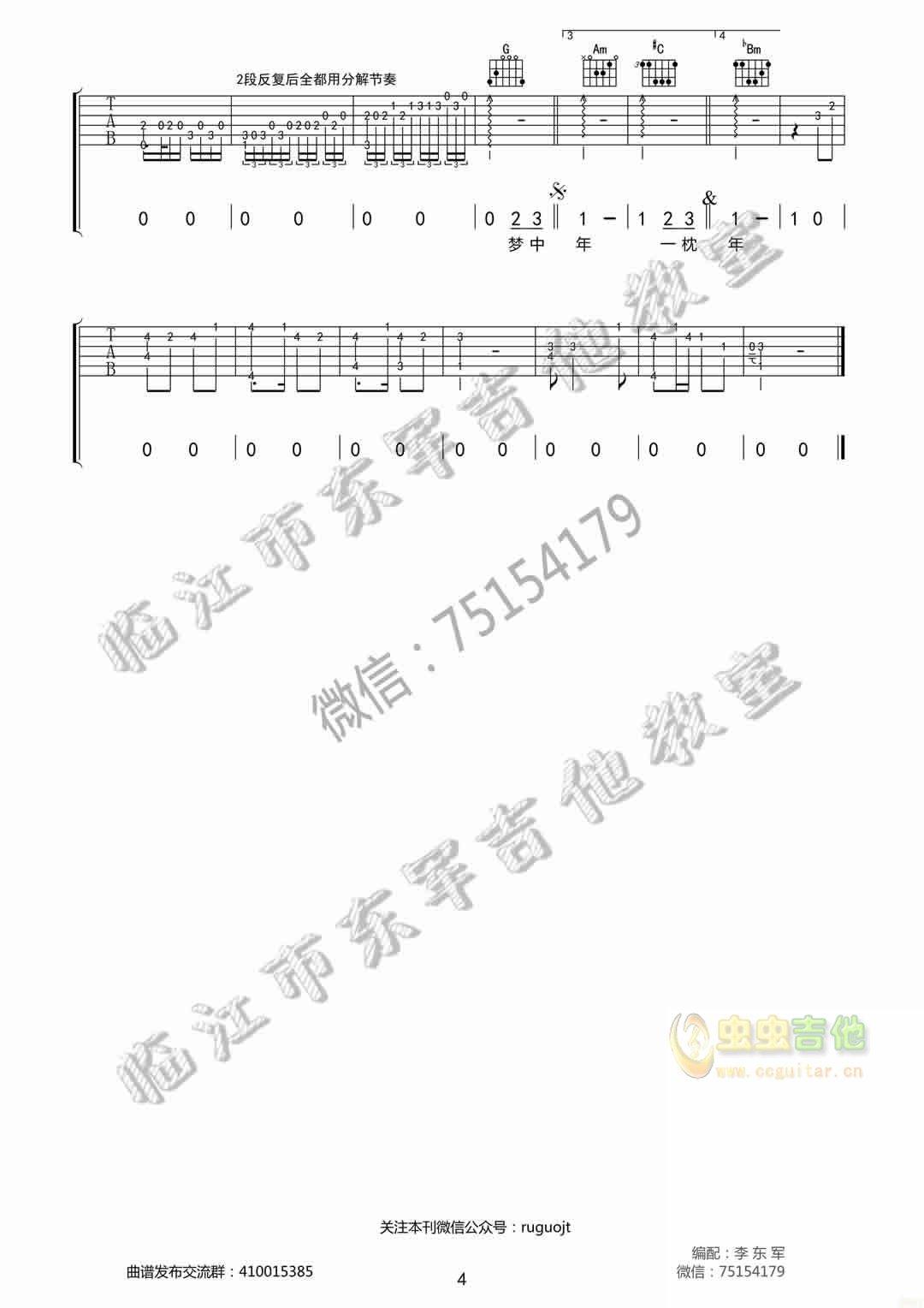 馬步謠-雙笙-图片吉他谱-4