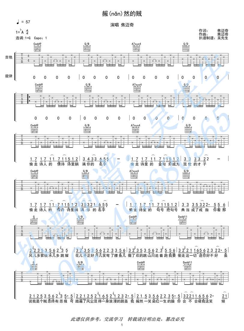 赧(nǎn)然的賊-焦邁奇-图片吉他谱-1