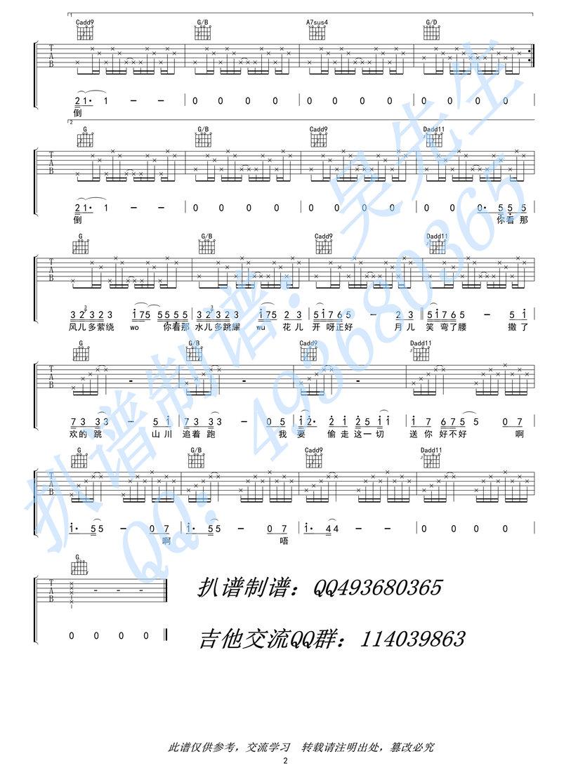 赧(nǎn)然的賊-焦邁奇-图片吉他谱-2