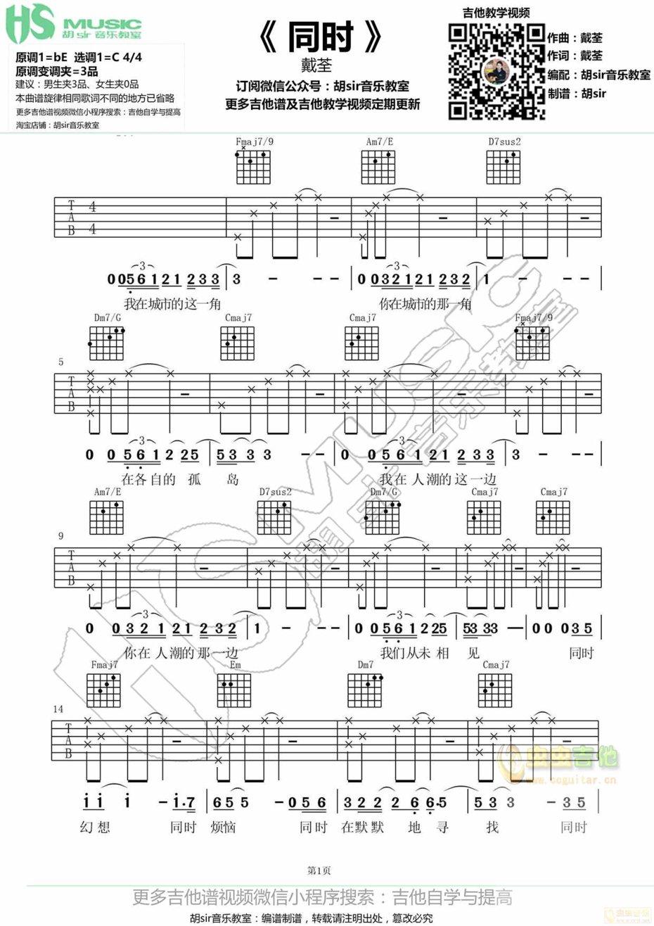 同時-戴荃-图片吉他谱-1