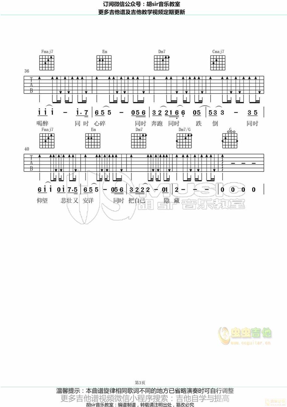 同時-戴荃-图片吉他谱-3