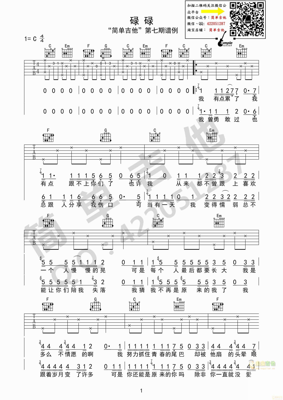 碌碌-花粥-图片吉他谱-1