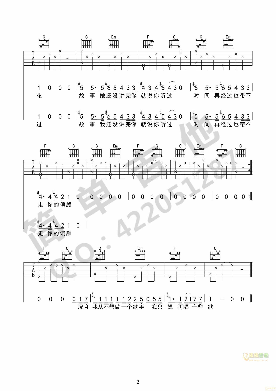 碌碌-花粥-图片吉他谱-2