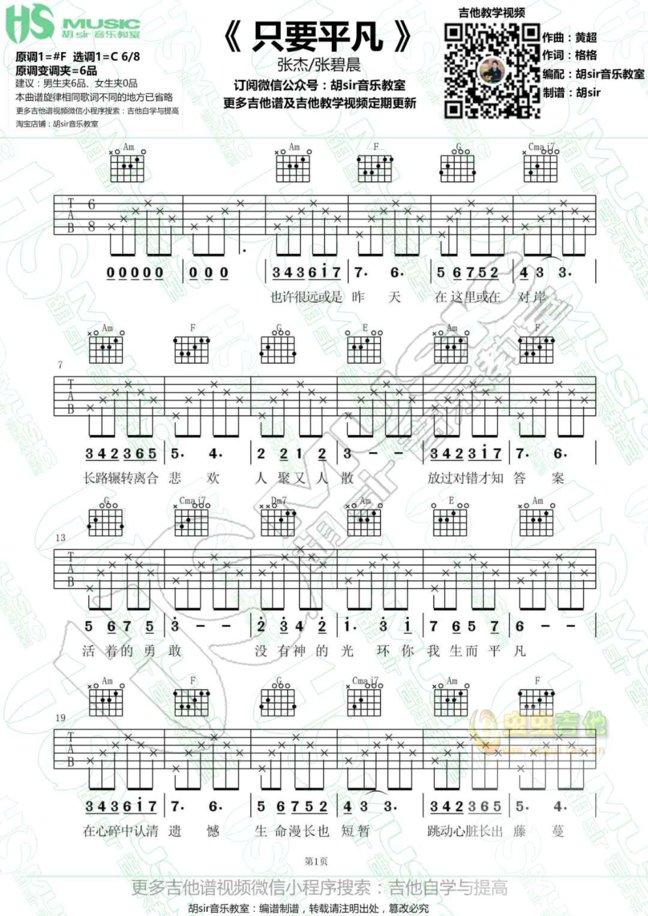 只要平凡-張傑-图片吉他谱-1