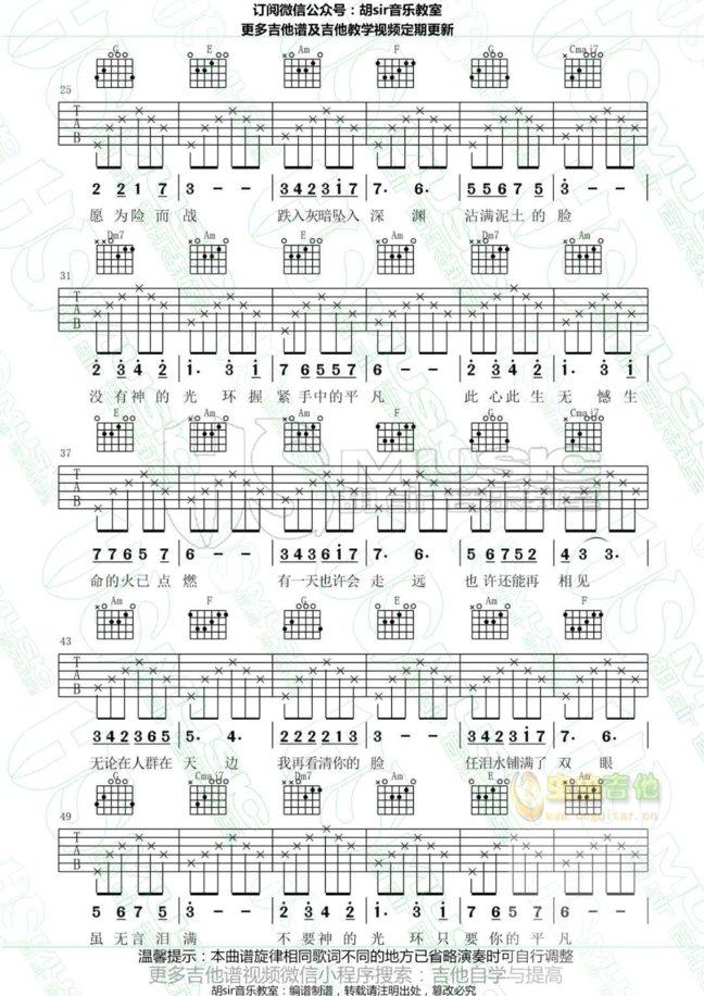 只要平凡-張傑-图片吉他谱-2
