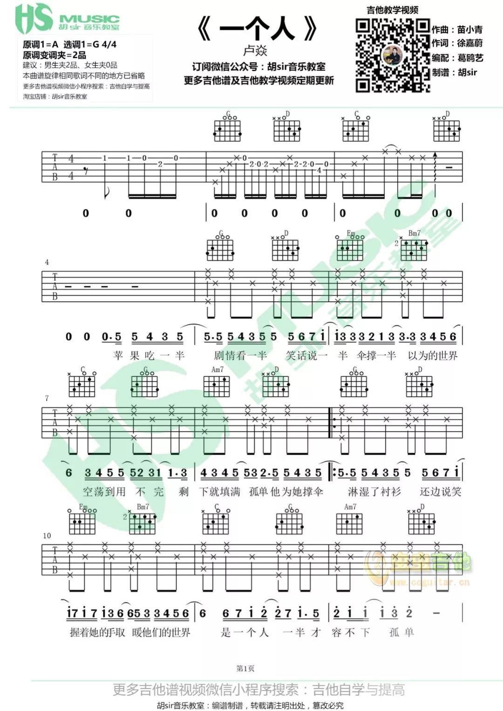 一個人-盧焱-图片吉他谱-1