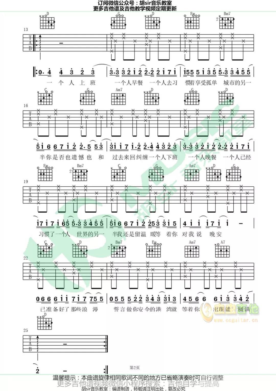 一個人-盧焱-图片吉他谱-2