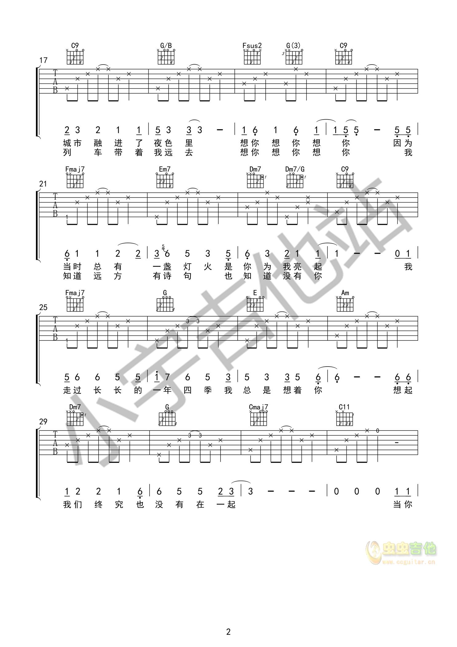 想你想你-毛不易-图片吉他谱-2