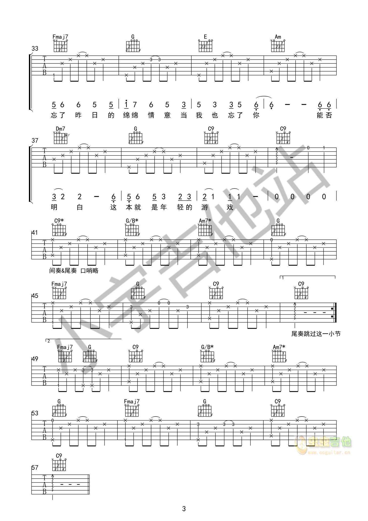 想你想你-毛不易-图片吉他谱-3