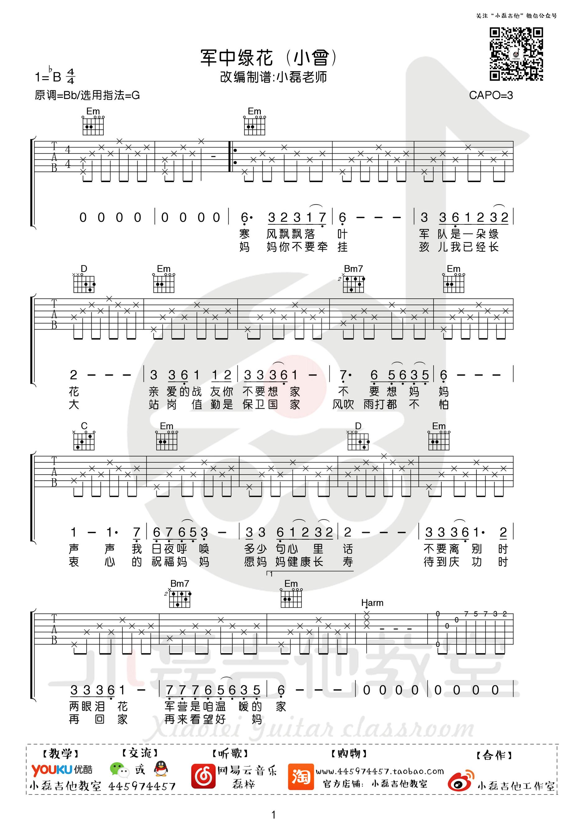 軍中綠花-小曾-图片吉他谱-1