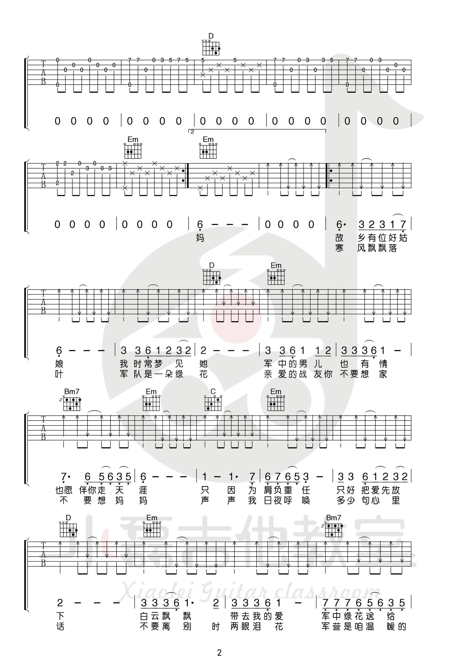軍中綠花-小曾-图片吉他谱-2
