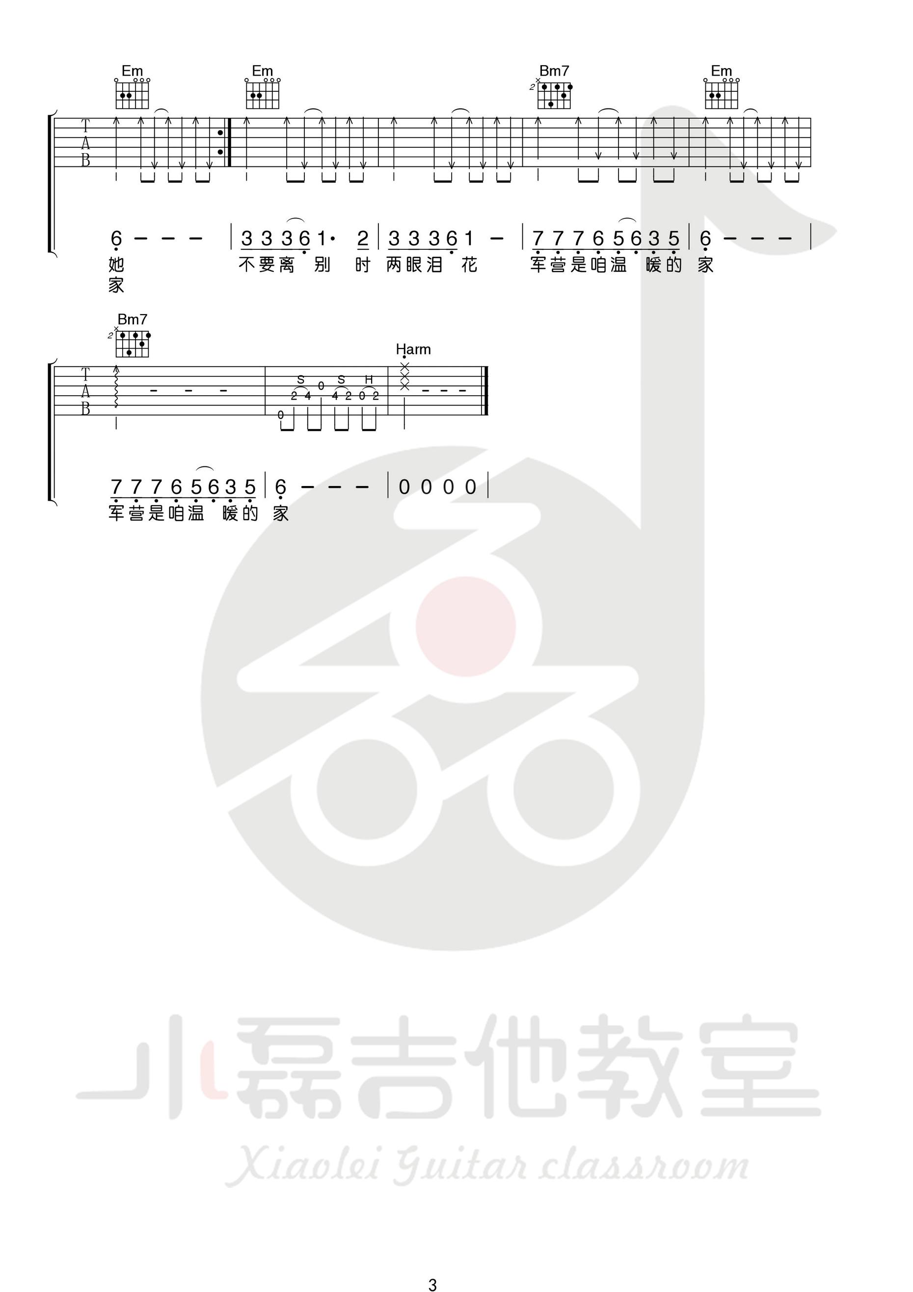 軍中綠花-小曾-图片吉他谱-3