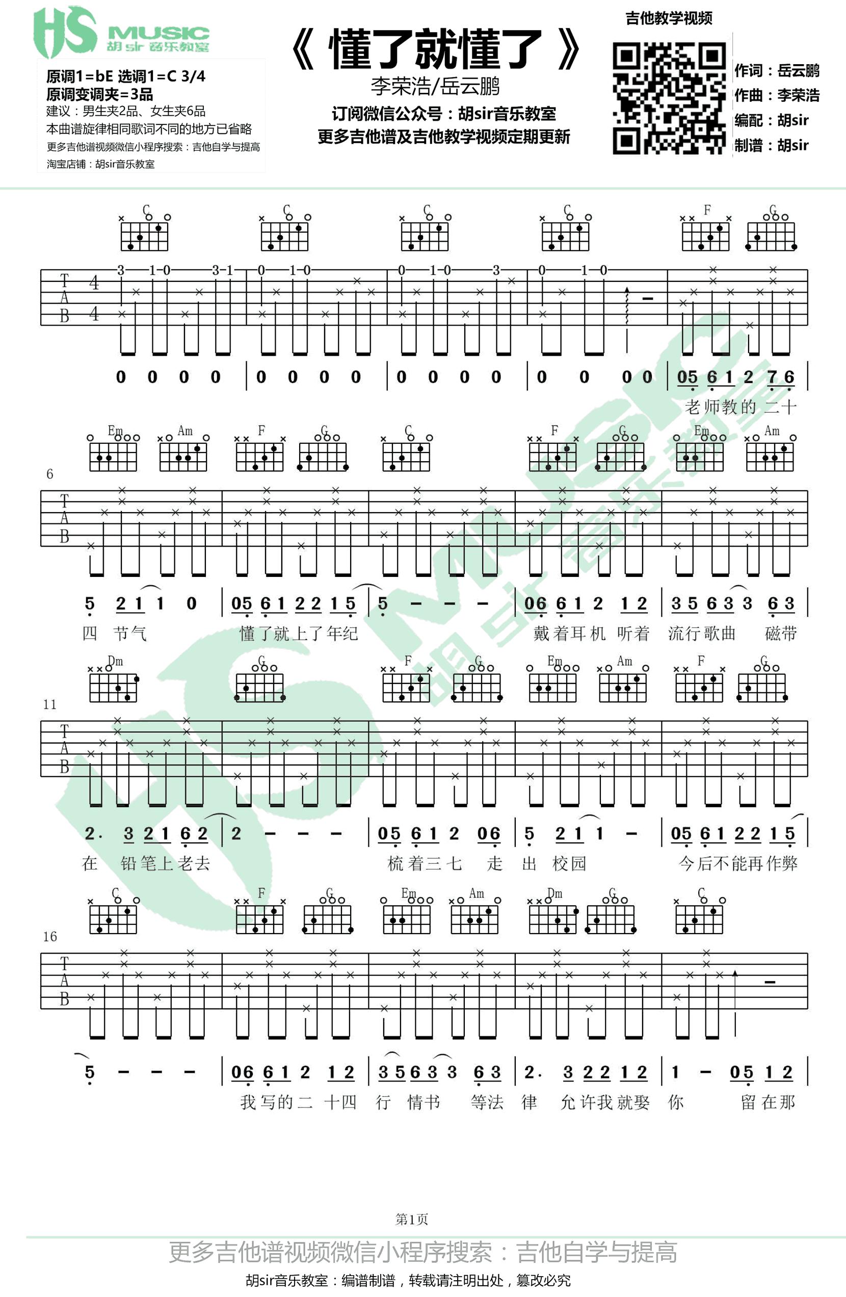 懂了就懂了-李榮浩-图片吉他谱-1