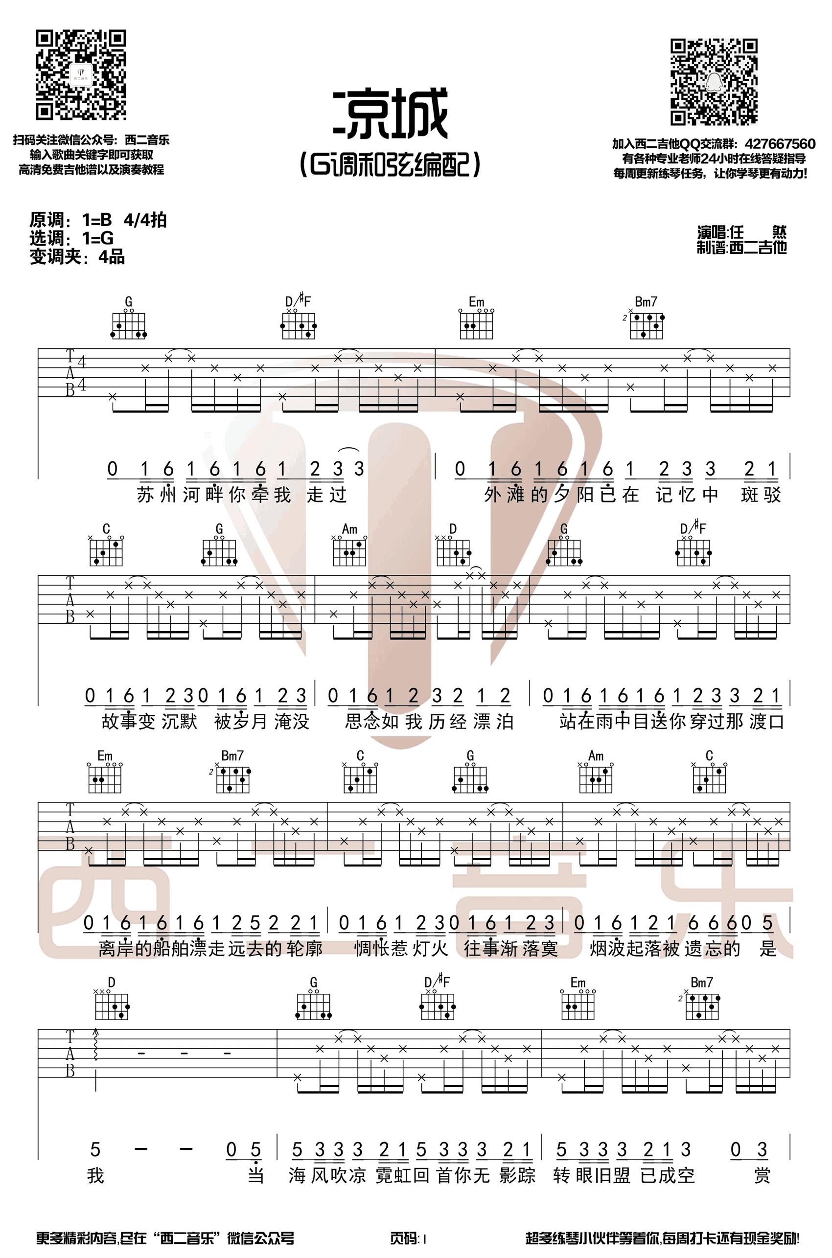 涼城-任然-图片吉他谱-1