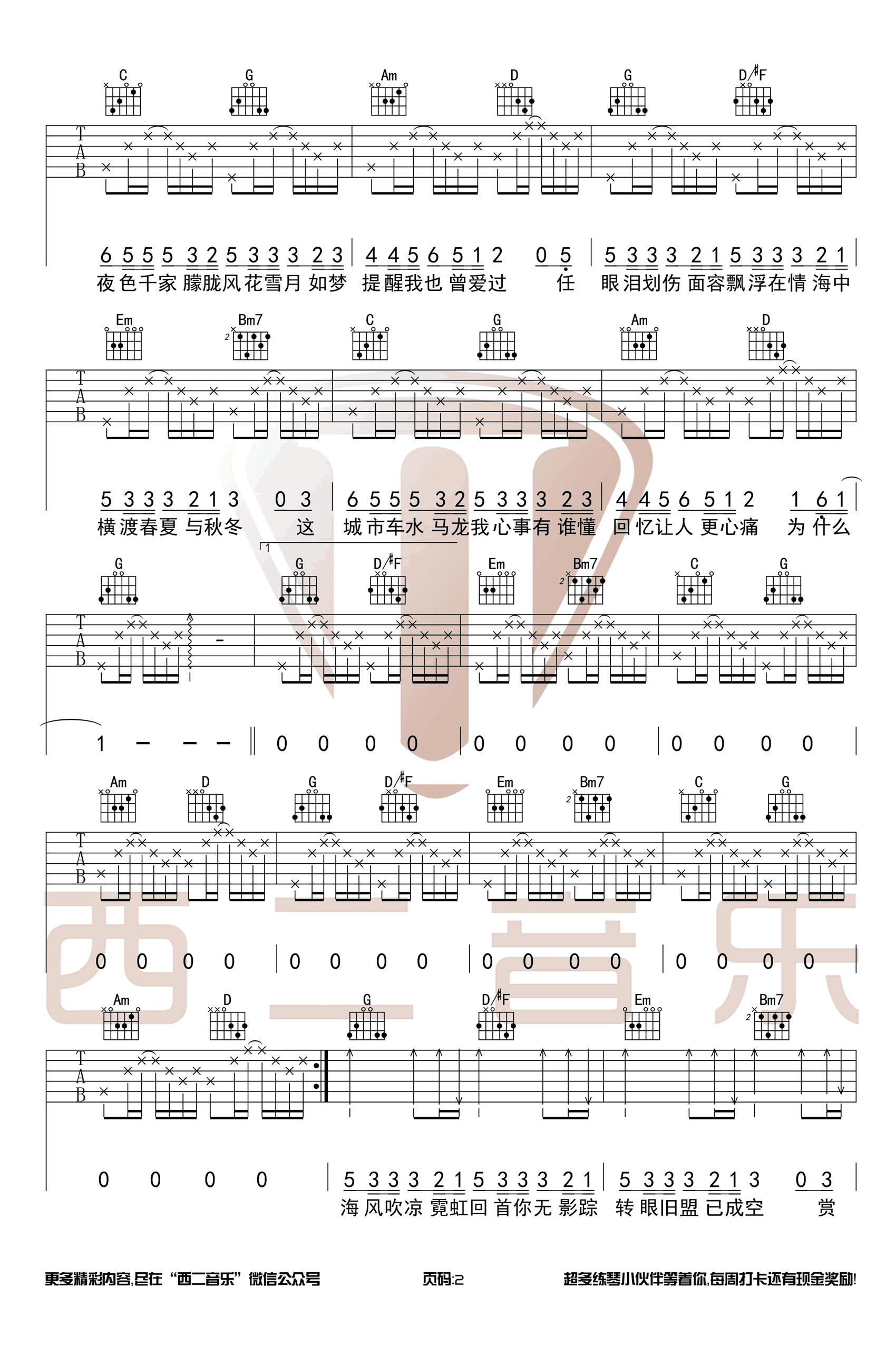 涼城-任然-图片吉他谱-2
