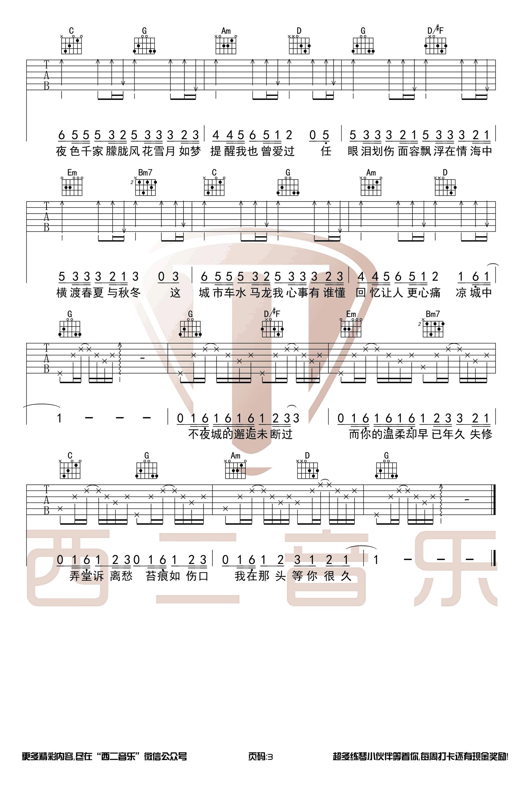 涼城-任然-图片吉他谱-3