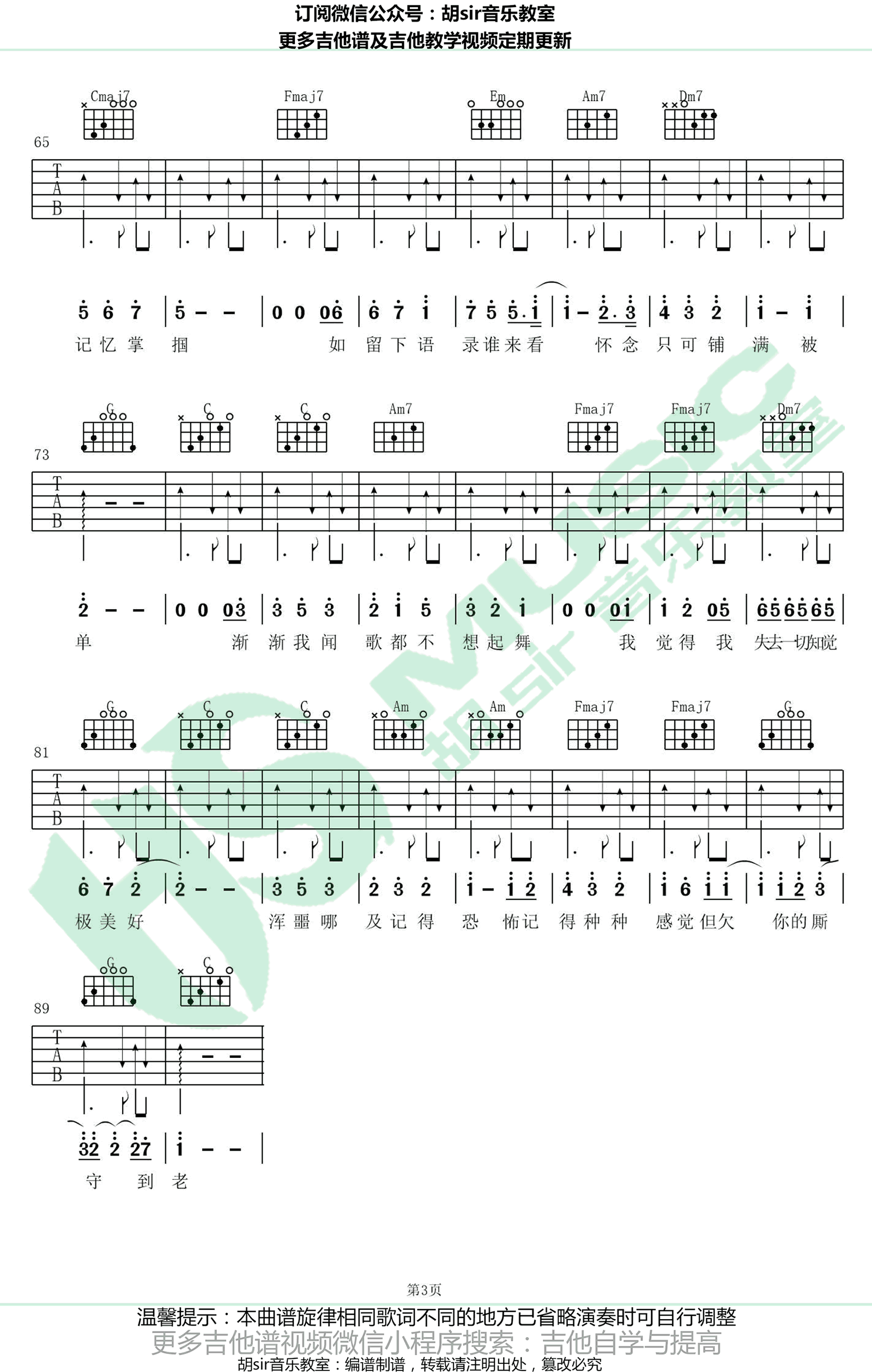 漸漸-陳奕迅-图片吉他谱-3