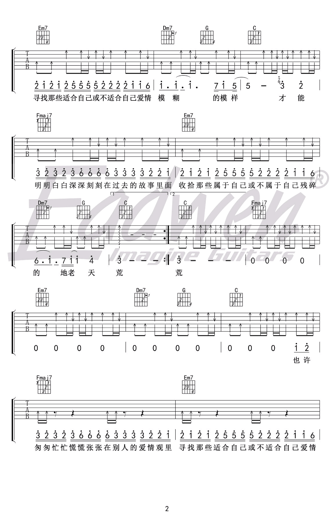 那個人-周延英-图片吉他谱-2