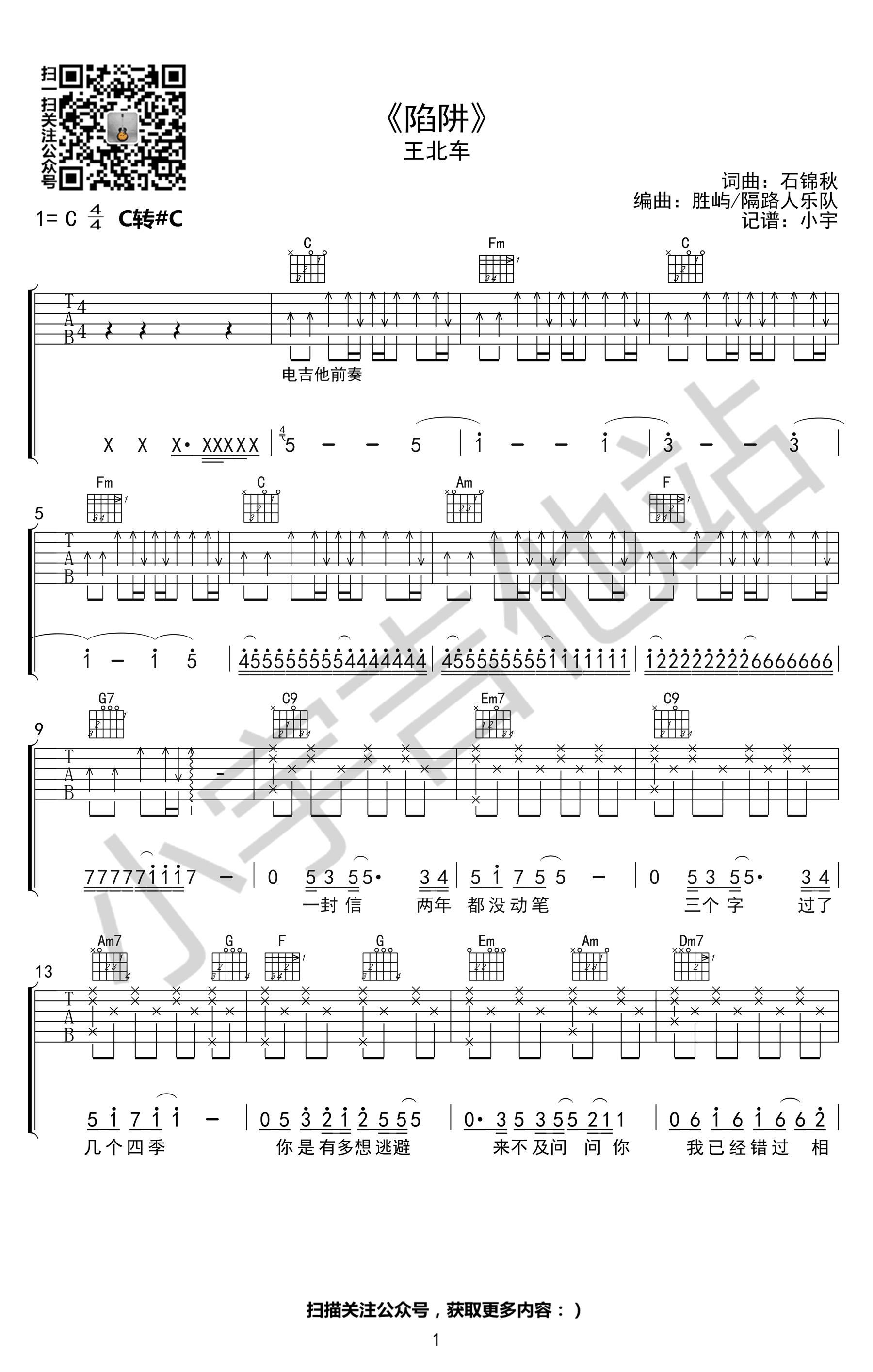 陷阱-王北車-图片吉他谱-1