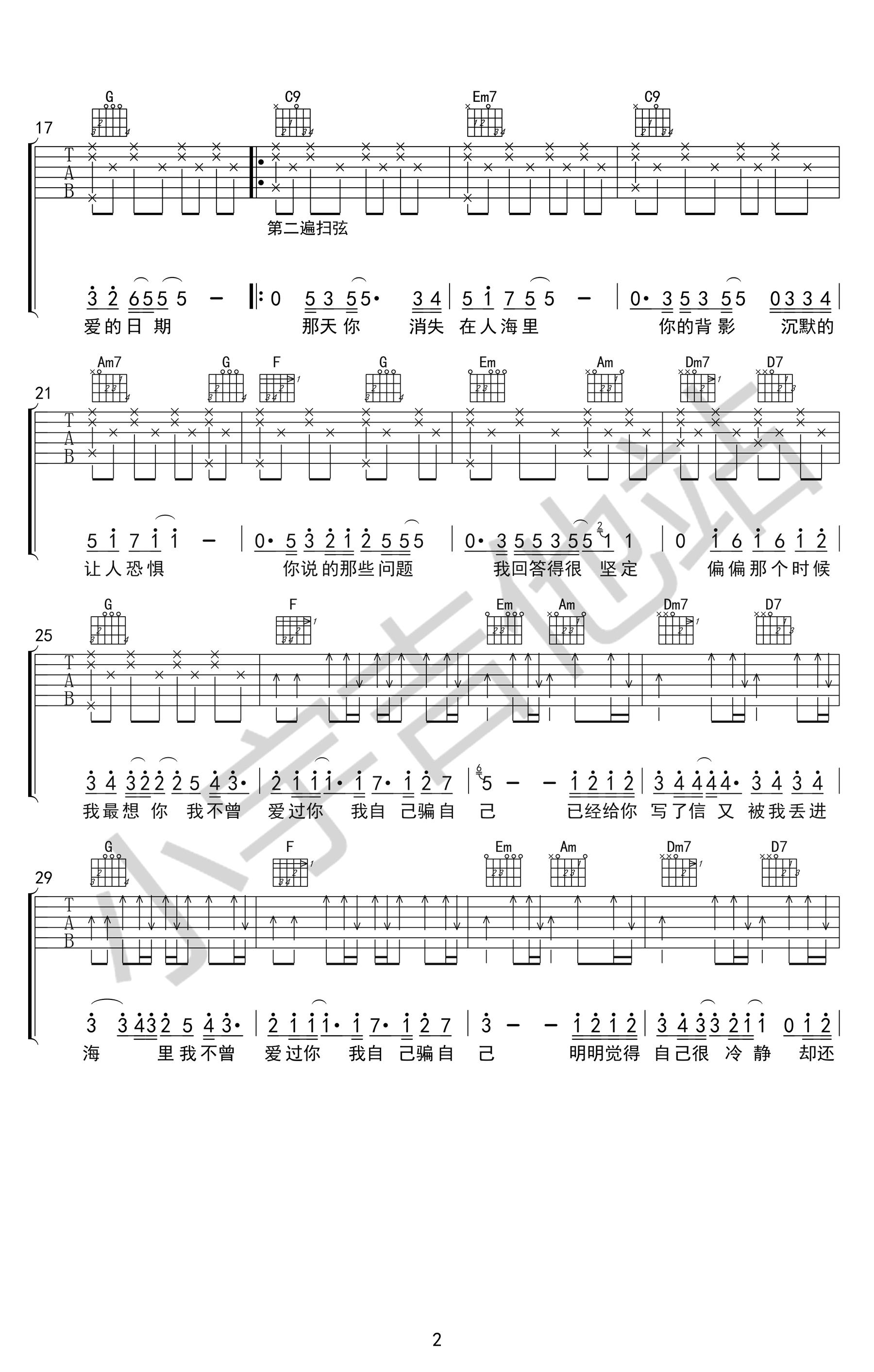 陷阱-王北車-图片吉他谱-2