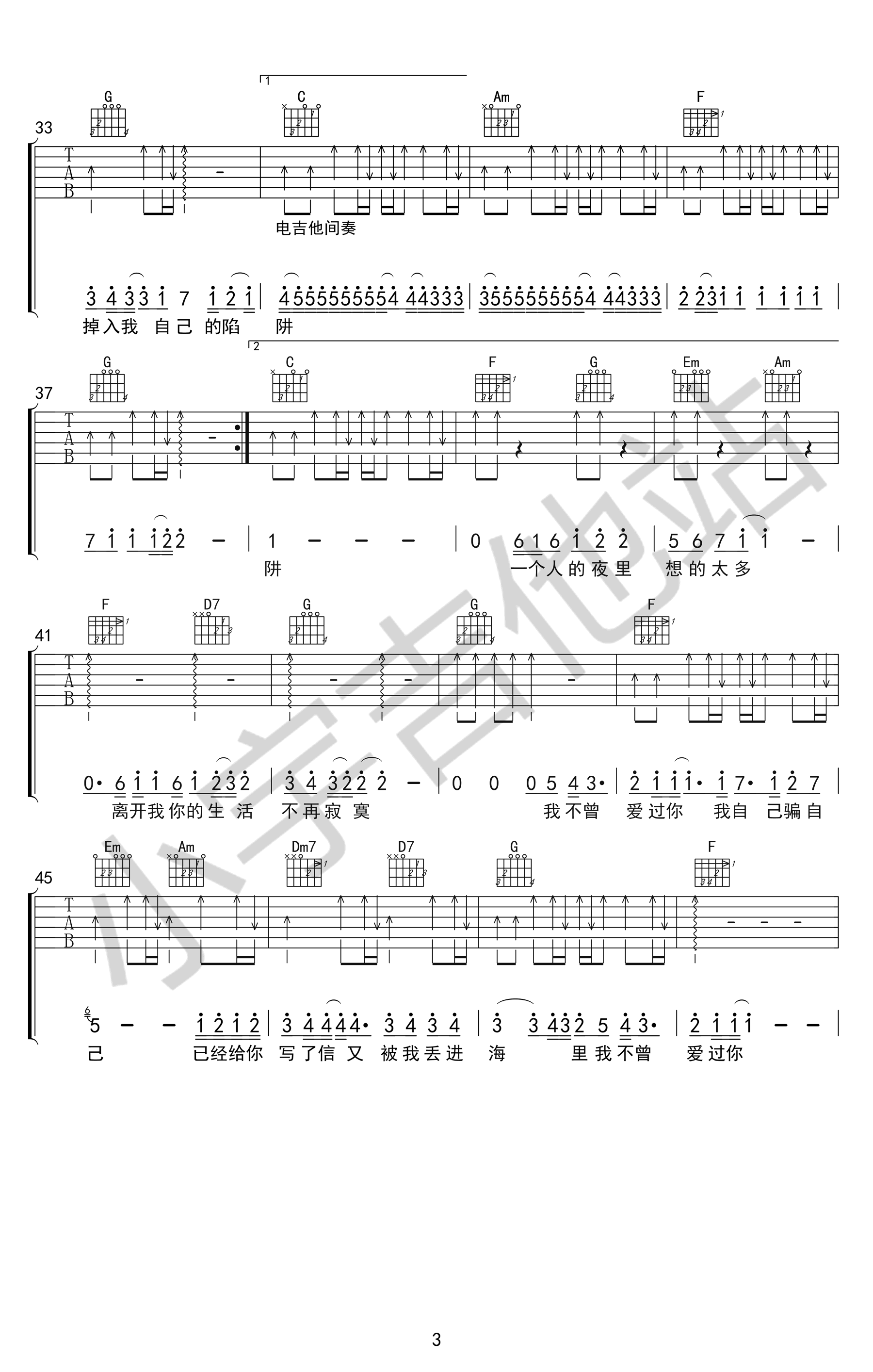 陷阱-王北車-图片吉他谱-3