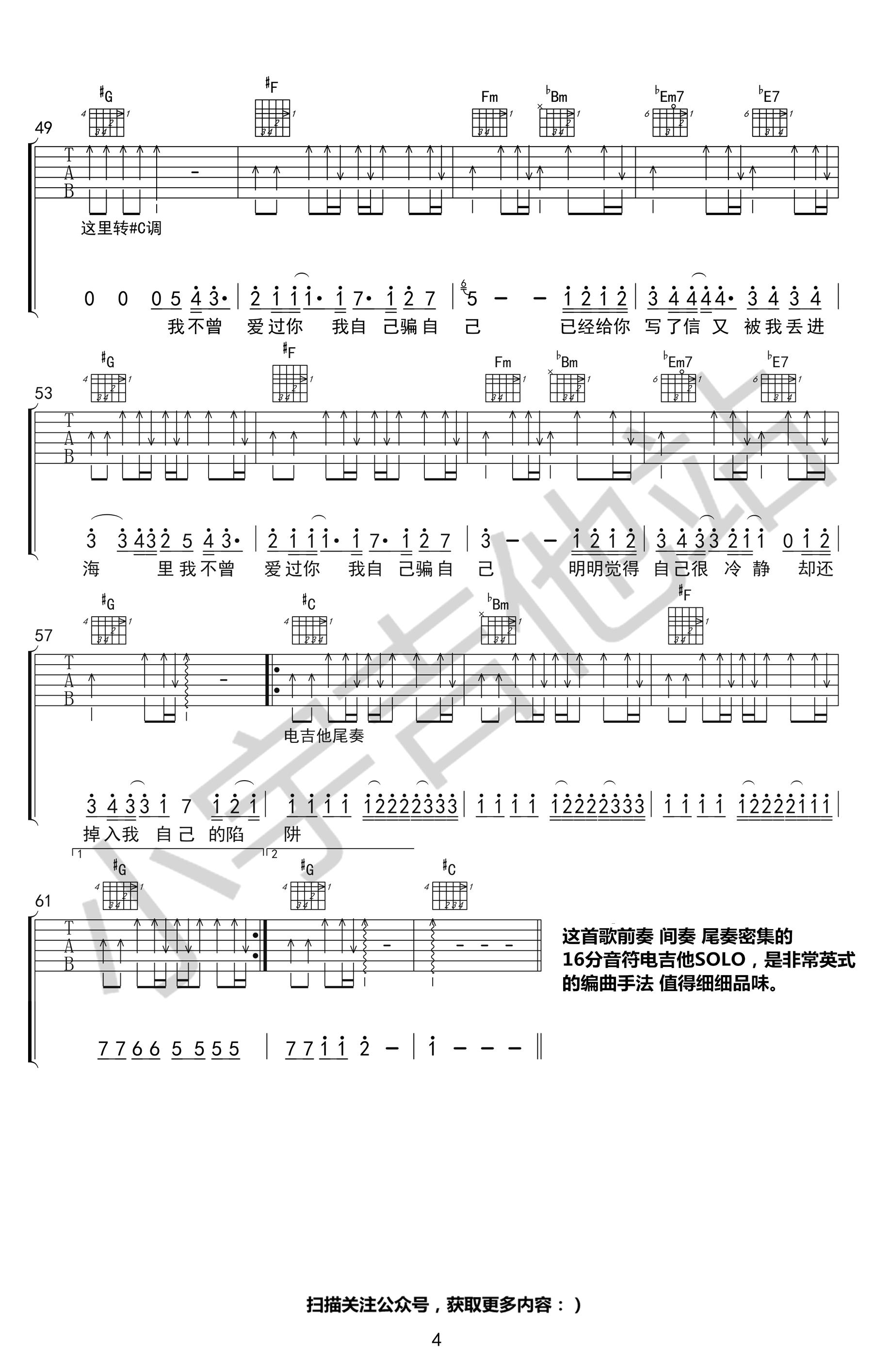 陷阱-王北車-图片吉他谱-4