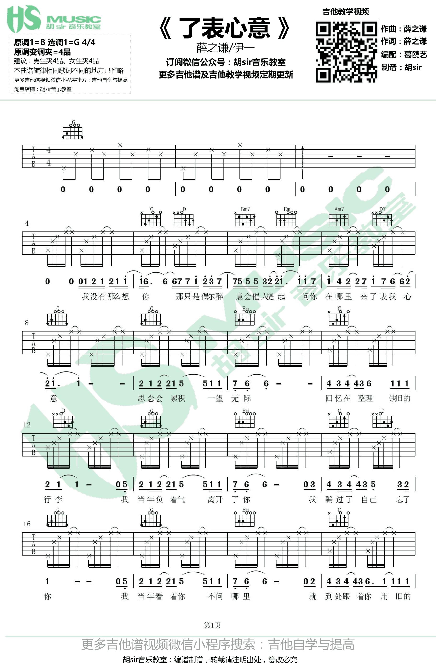 了表心意-薛之謙-图片吉他谱-1