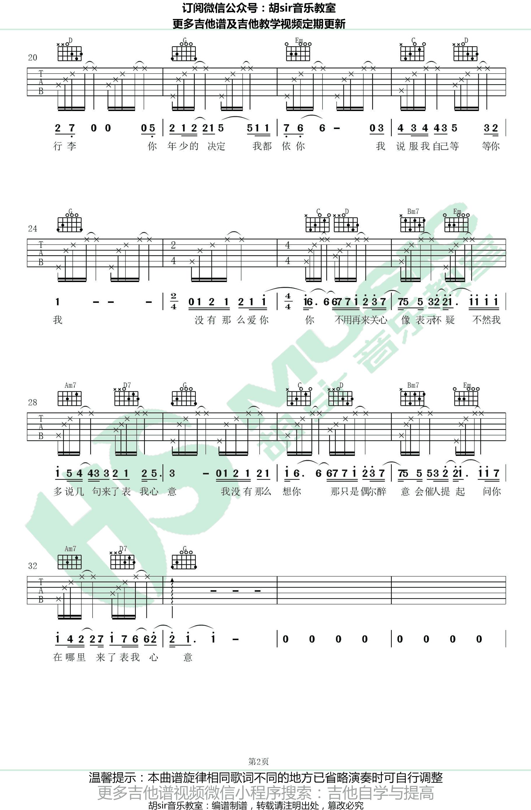 了表心意-薛之謙-图片吉他谱-2
