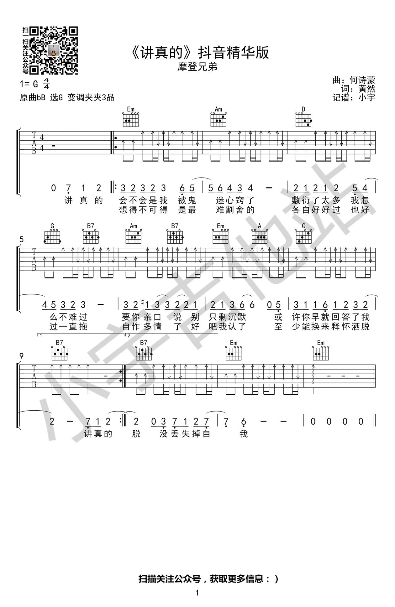 講真的-摩登兄弟-图片吉他谱-1
