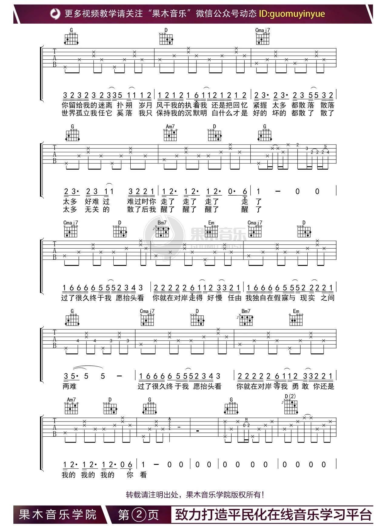 走馬-摩登兄弟-图片吉他谱-2