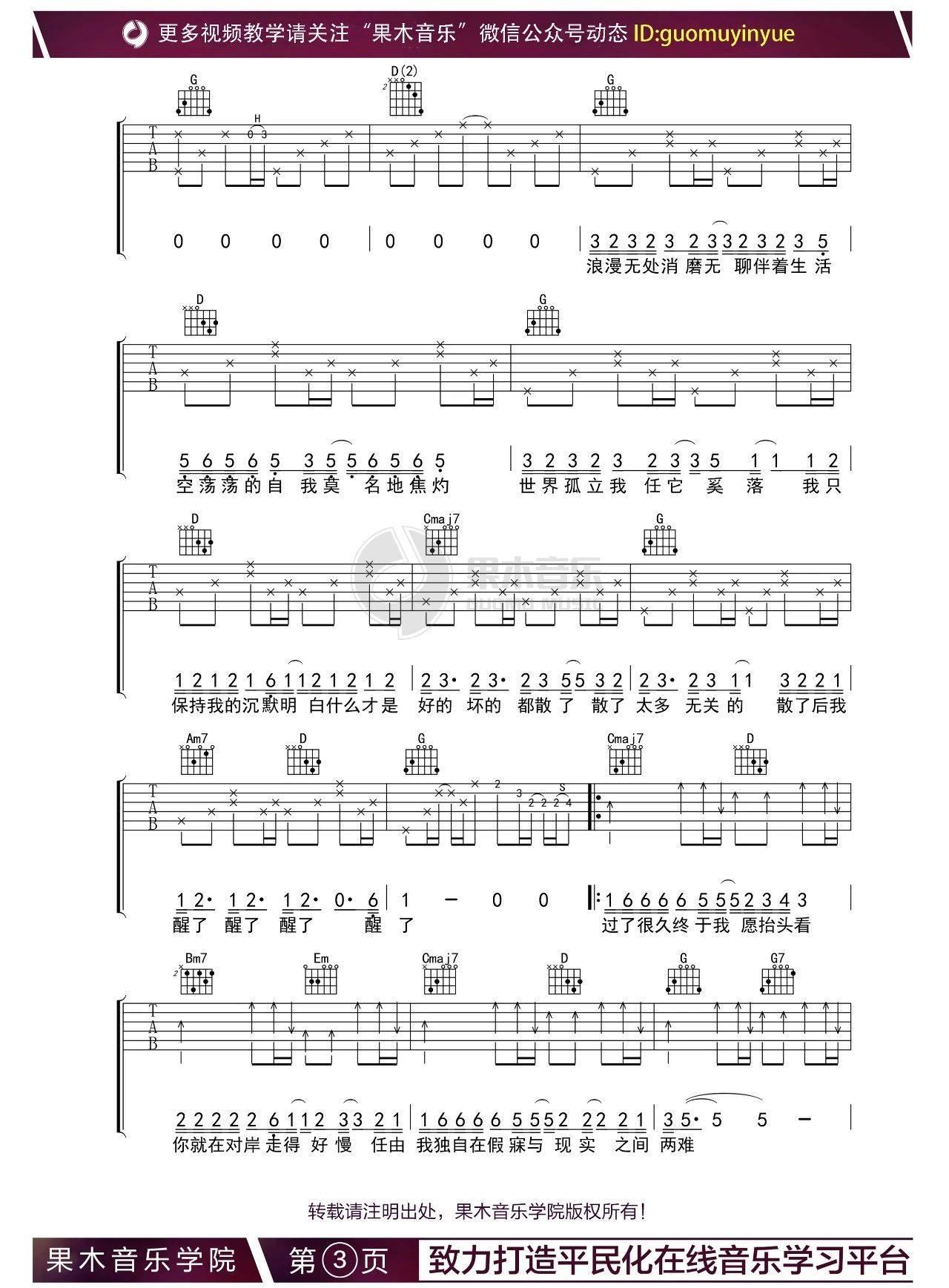 走馬-摩登兄弟-图片吉他谱-3