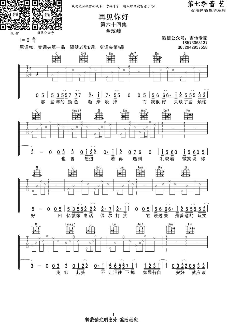 再見你好-金玟岐-图片吉他谱-1
