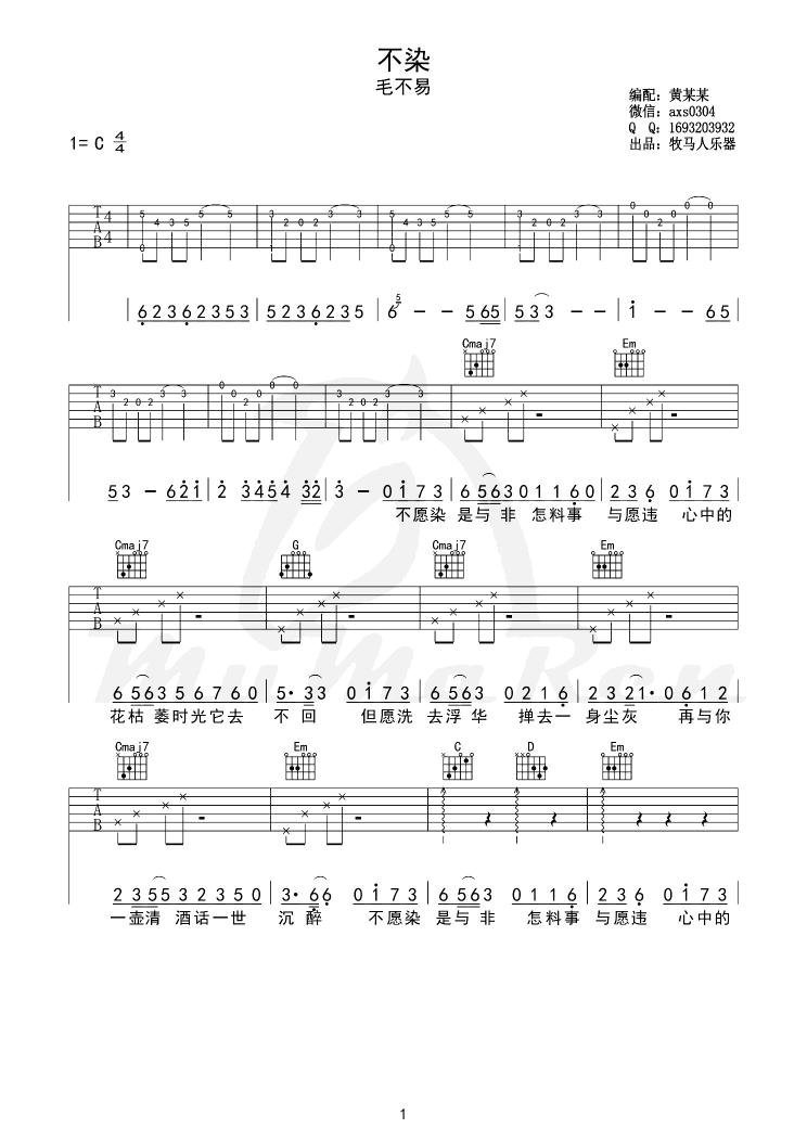 不染-毛不易-图片吉他谱-1