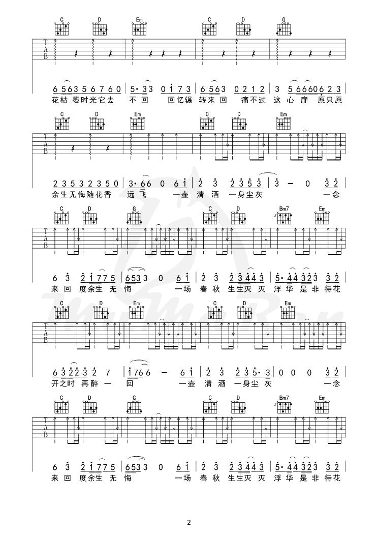 不染-毛不易-图片吉他谱-2