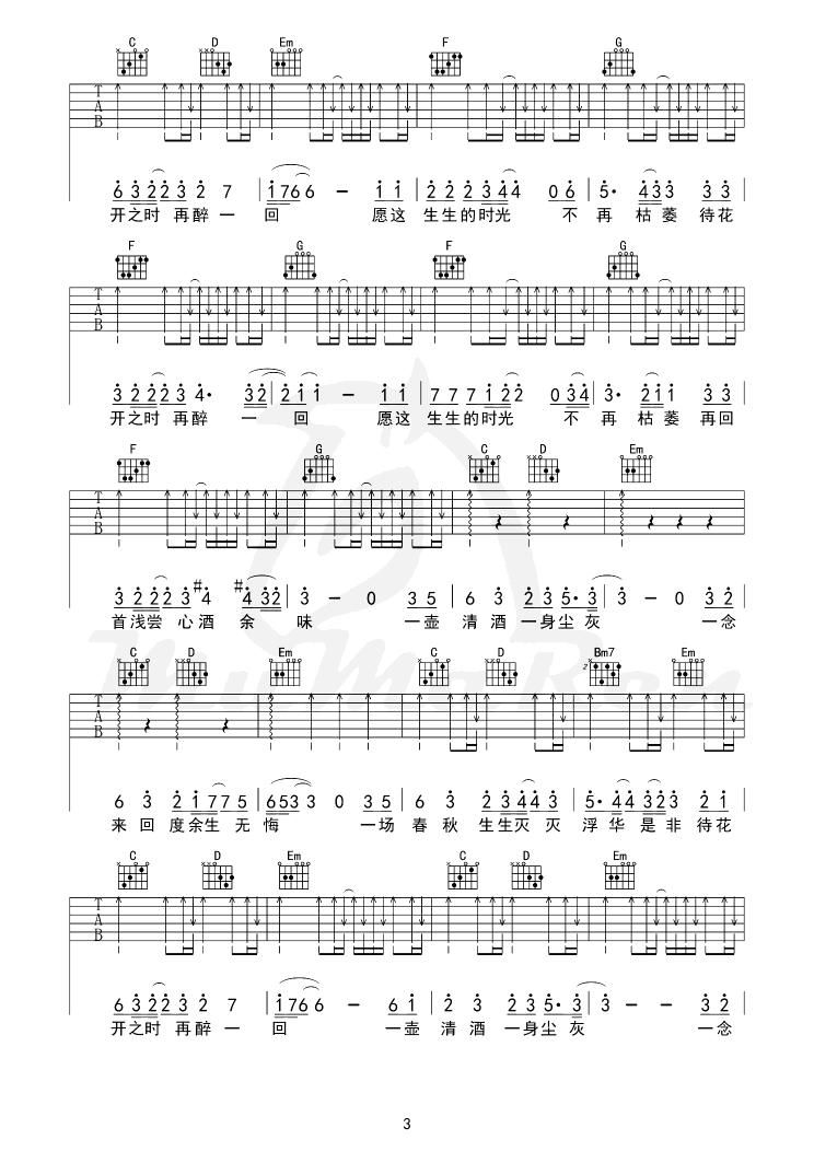 不染-毛不易-图片吉他谱-3